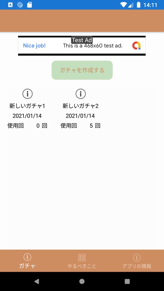 f:id:b-kimagure:20210121231540p:plain:w200