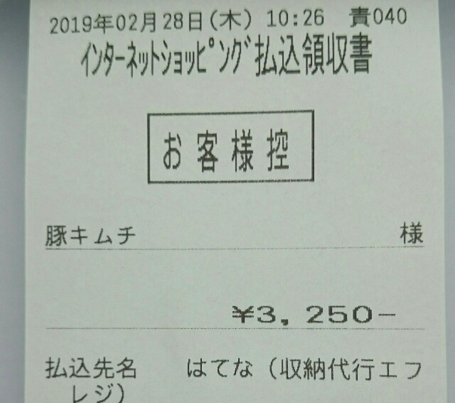 f:id:b-kobuta:20190228191709j:image