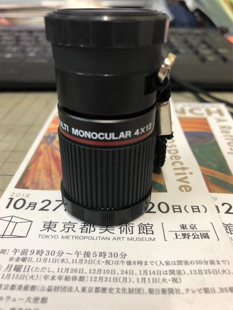 f:id:b-oyaji-yume:20181109204422j:image