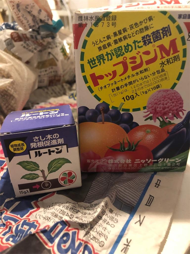 f:id:b-oyaji-yume:20181128001026j:image