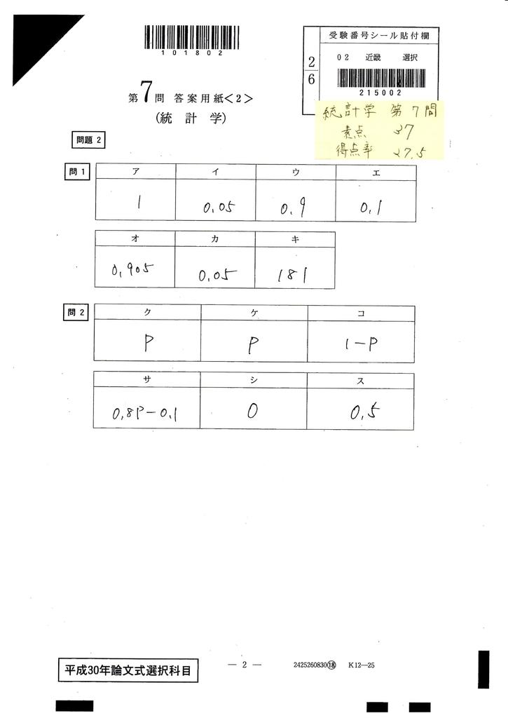 f:id:b072404:20181214140237j:plain