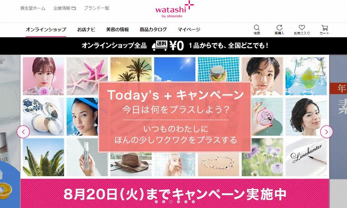 ワタシプラス資生堂の化粧品を割引価格で購入する方法!ポイント利用でさらにお得に!