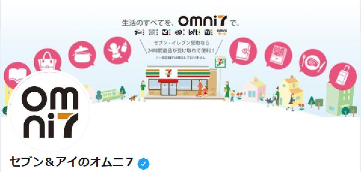 オムニ7(omni7)はどのポイントサイト経由がお得なのか比較してみた!