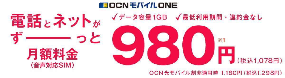 OCNモバイルONEとは?