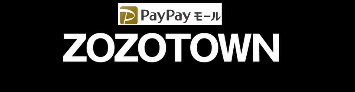 ZOZOTOWN(ゾゾタウン) ポイントサイト