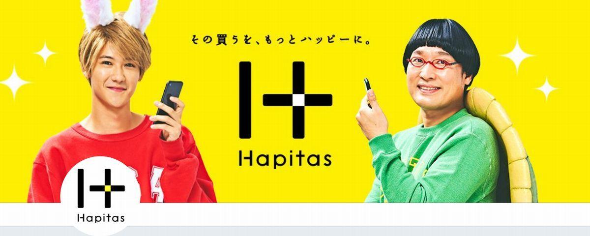 ポイントサイト ハピタス(happi+)とは