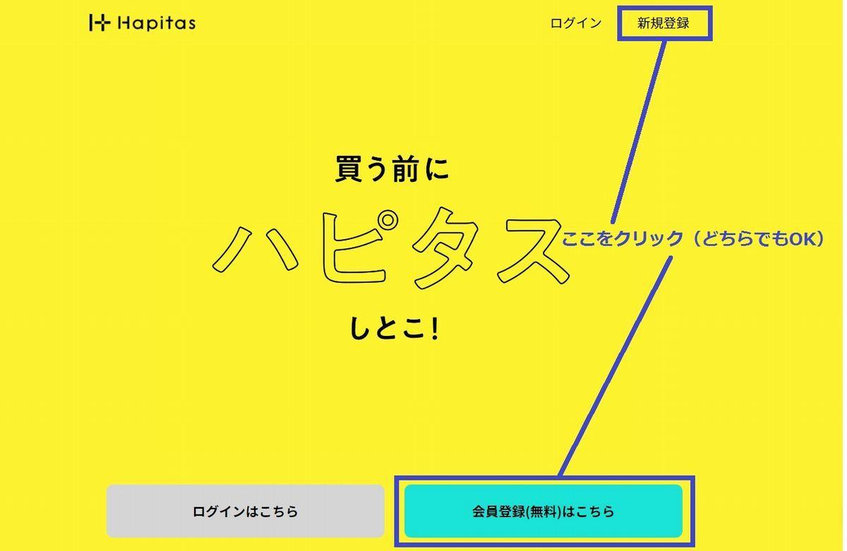 ハピタス(hapitas)登録方法2