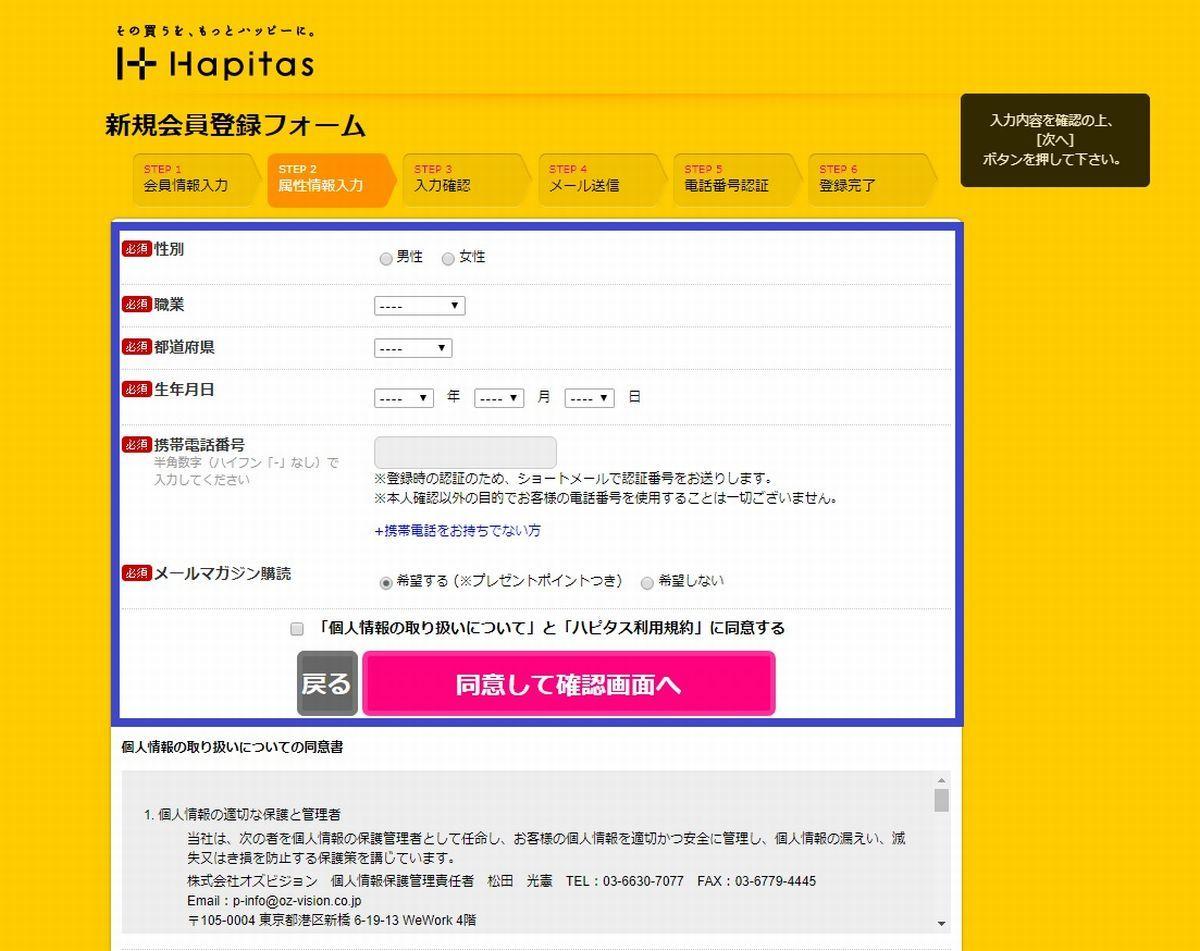 ハピタス(hapitas)登録方法4