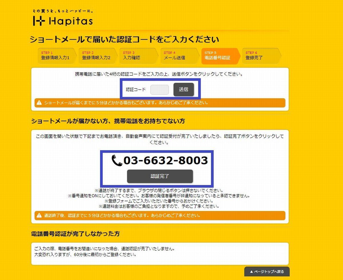 ハピタス(hapitas)登録方法8