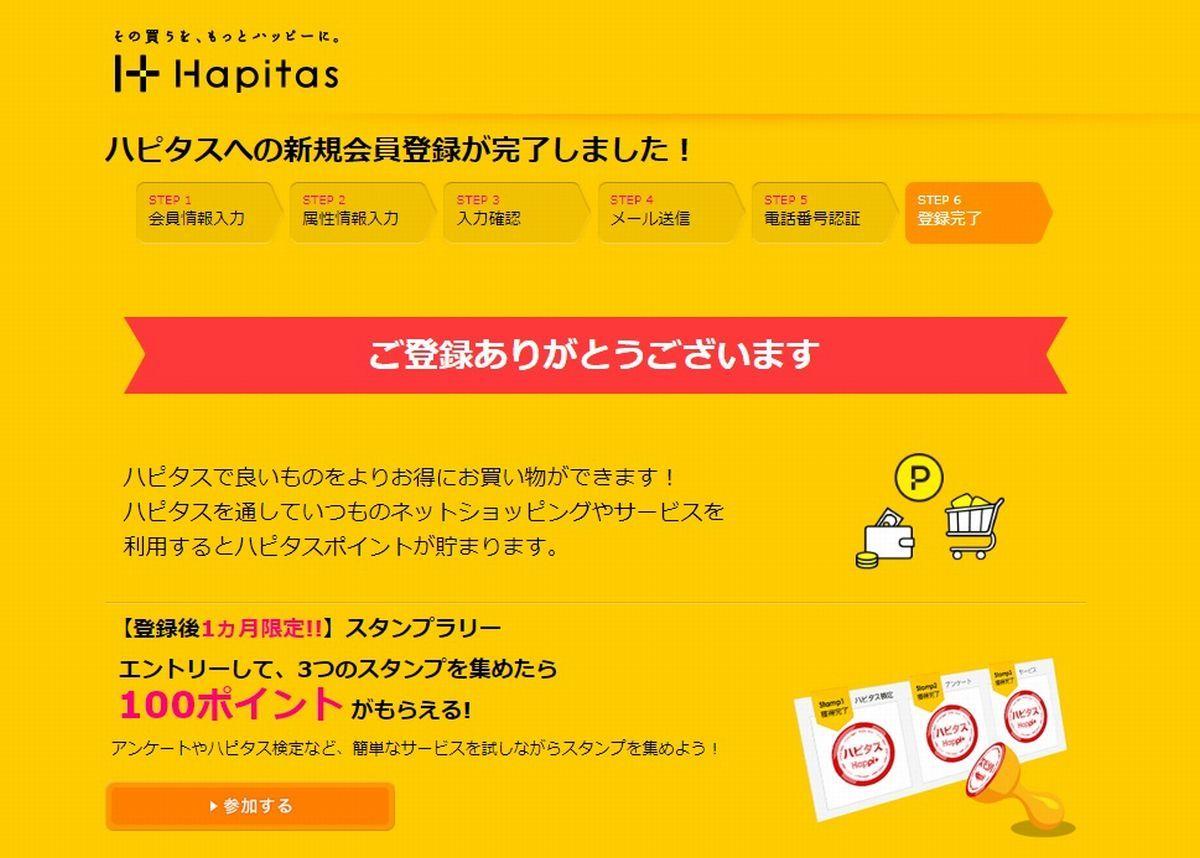 ハピタス(hapitas)登録方法9