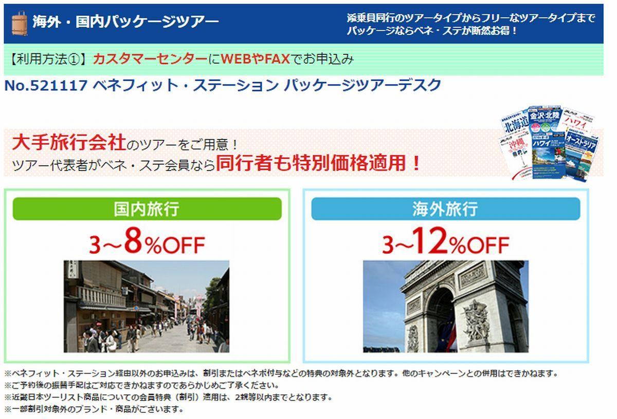 駅探バリューデイズ(Days)で海外・国内ツアーを最大12%割引で利用できる!