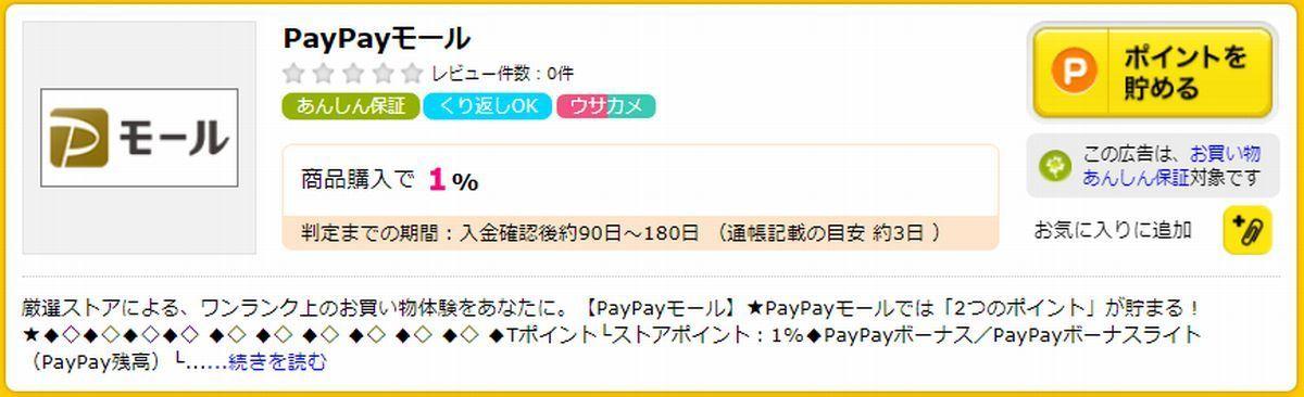 PayPaymall ポイントサイト