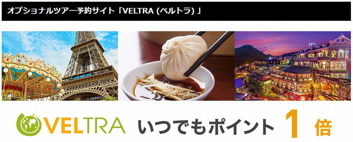 VELTRA(ベルトラ)はツアー予約をすることで、利用金額の1%「VELTRAポイント」が貯まる!