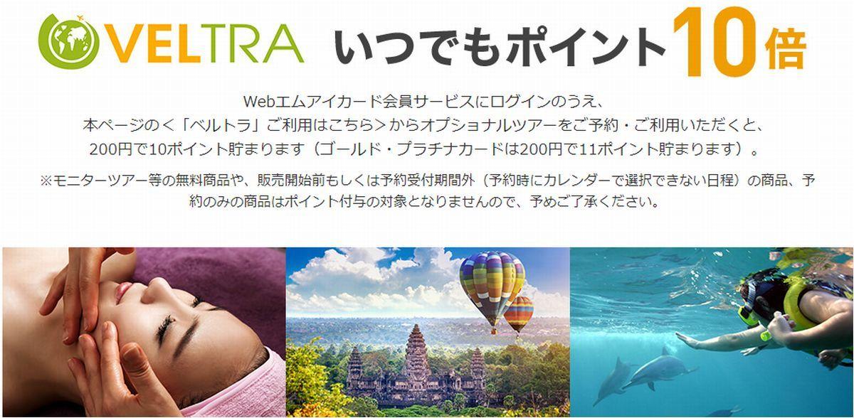 VELTRA(ベルトラ)はエムアイカード利用でポイントが10倍貯まる!