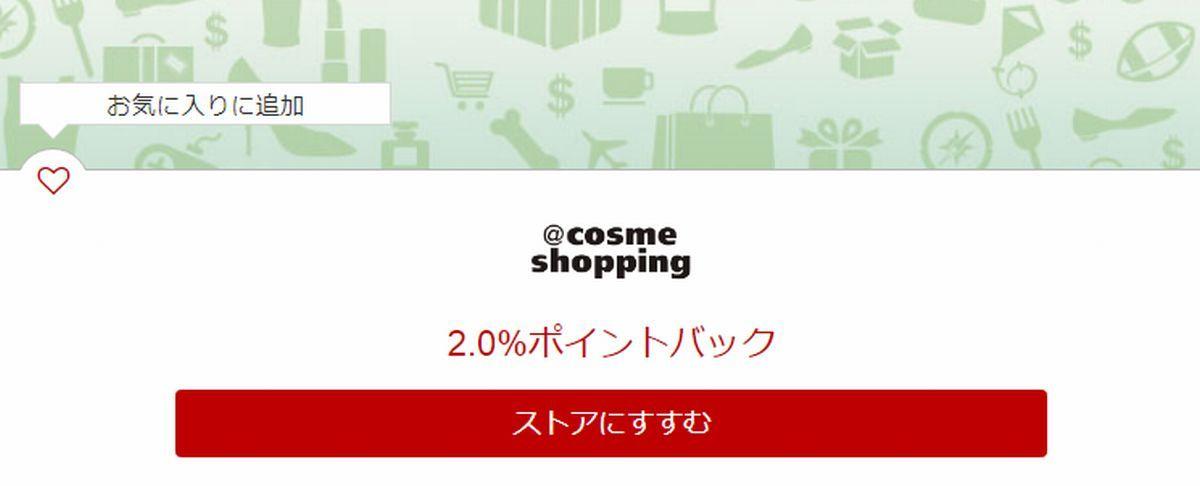 @cosme(アットコスメ)で楽天ポイントを貯める方法