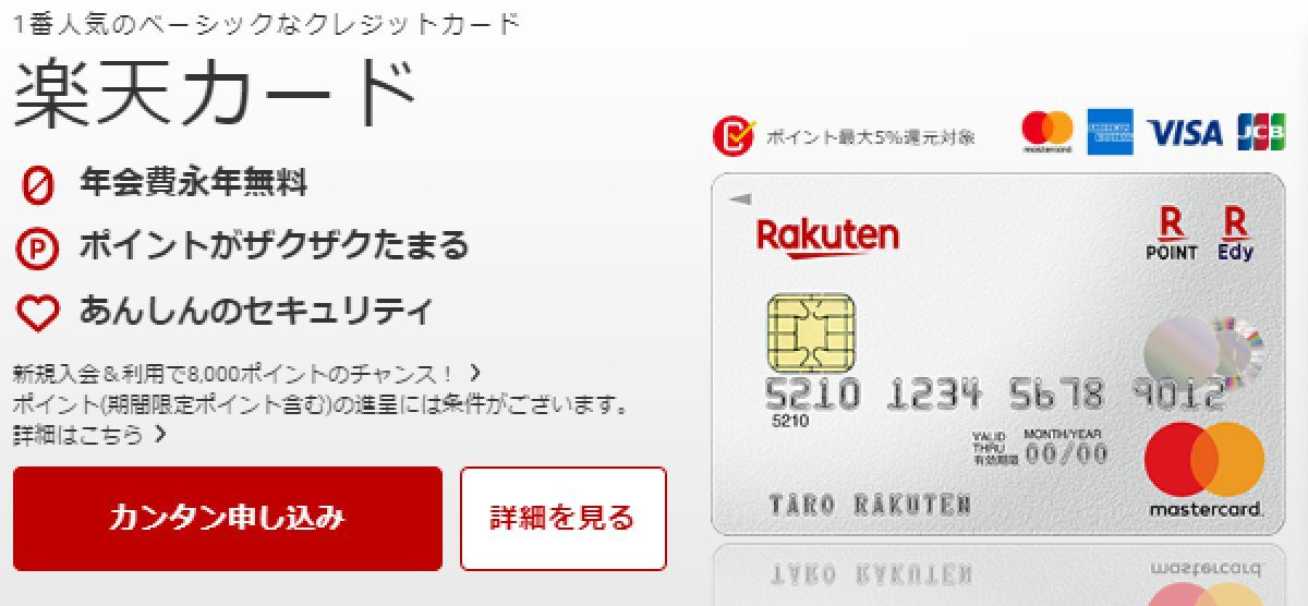 楽天ポイントの貯まる楽天カード利用もおすすめ!