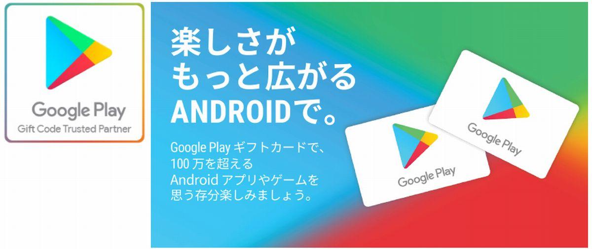 GooglePlayギフトカードを無料でゲットする方法