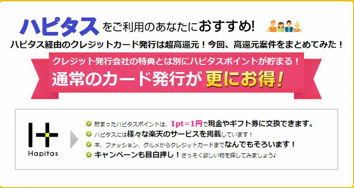 クレジットカード初心者におすすめの発行方法を紹介!