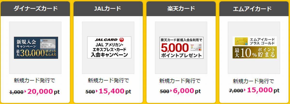 クレジットカード初心者におすすめ!新規発行はハピタス経由で行おう!