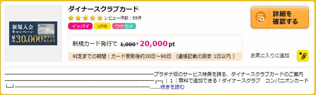 ハピタス経由でのダイナーズクラブカード発行なら20,000円相当のポイントが貰える!