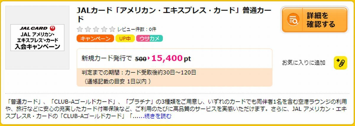 ハピタス経由でのJALカード発行なら15,400円相当のポイントが貰える!