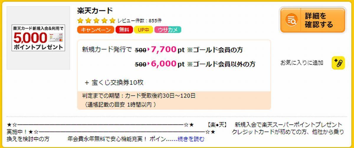 ハピタス経由の楽天カード発行なら新規カード発行で6,000円相当貰える!