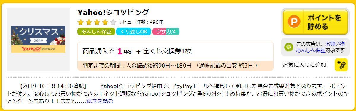 ハピタス経由のYahoo!ショッピングなら利用額の1%ポイント還元!