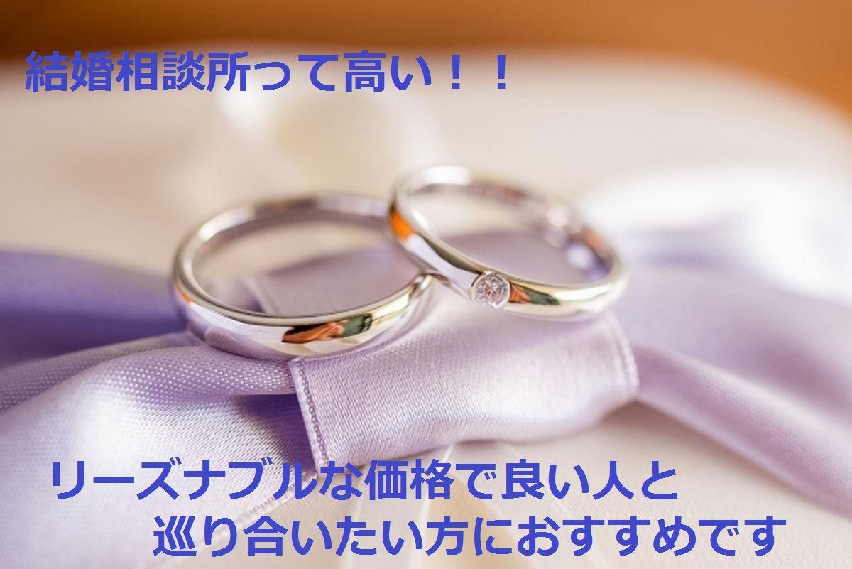 結婚相談所を安い割引価格で利用するならポイントサイトがおすすめ!