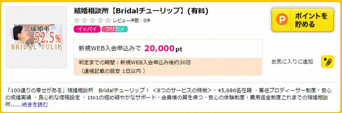 ハピタス経由の結婚相談所(Bridalチューリップ)利用で20,000円相当貰える!