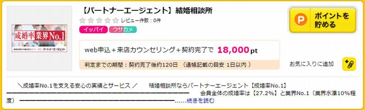 ハピタス経由の結婚相談所(パートナーエージェント)利用で18,000円相当貰える!