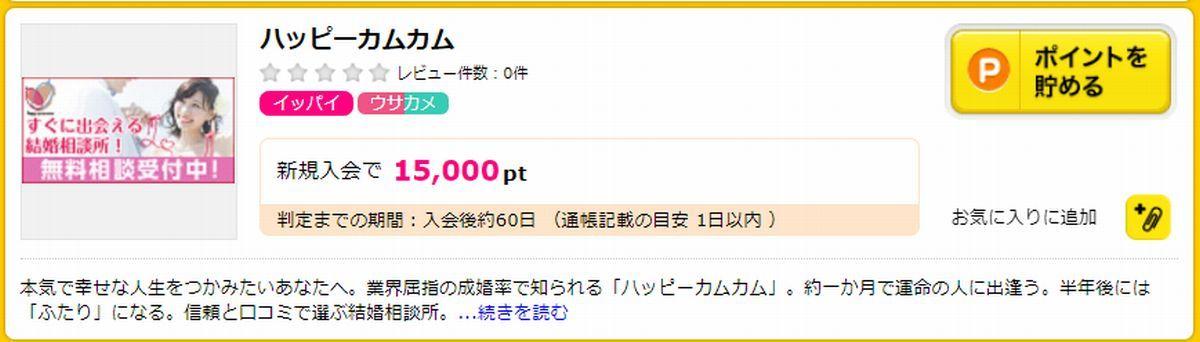 ハピタス経由の結婚相談所(ハッピーカムカム)利用で15,000円相当貰える!