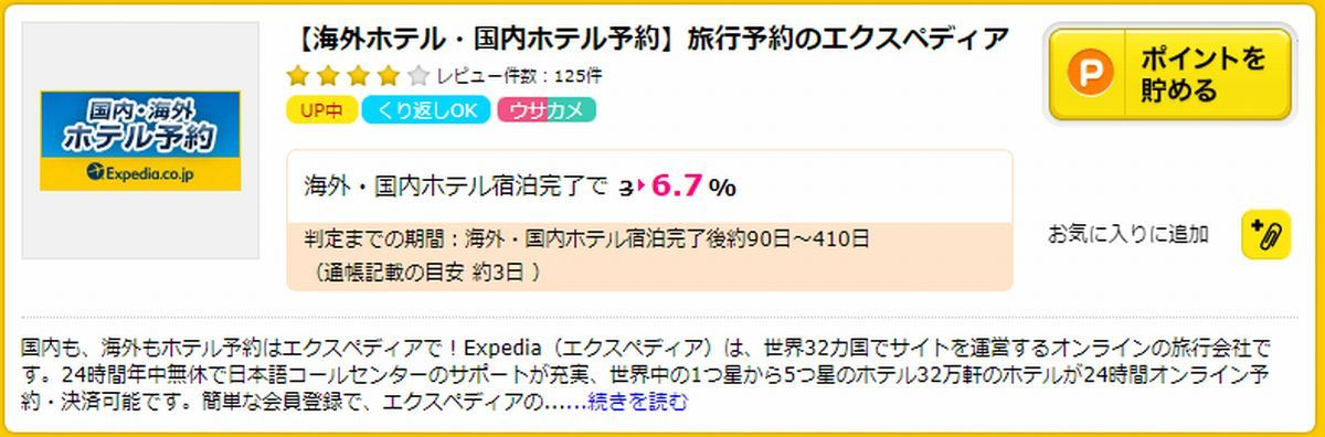 ハピタス経由のエクスペディア利用なら利用額の6.7%ポイント還元!