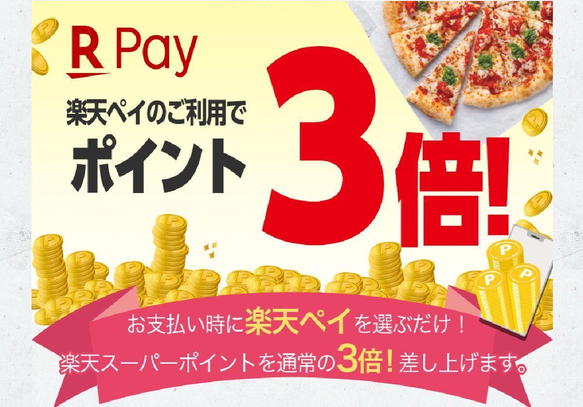 ピザハットオンラインで「楽天ペイ」を利用するとポイントが3倍になるキャンペーン実施中!