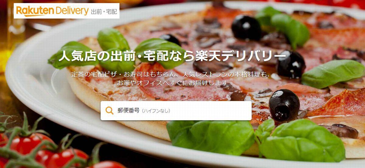 楽天デリバリー ポイントサイト経由 キャンペーン