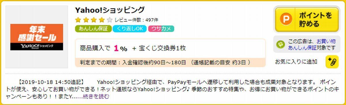 Yahooショッピング ポイントサイト経由