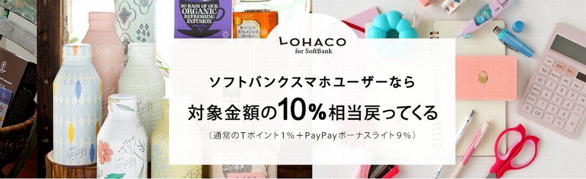 Softbank(ソフトバンク)スマホユーザーキャンペーン