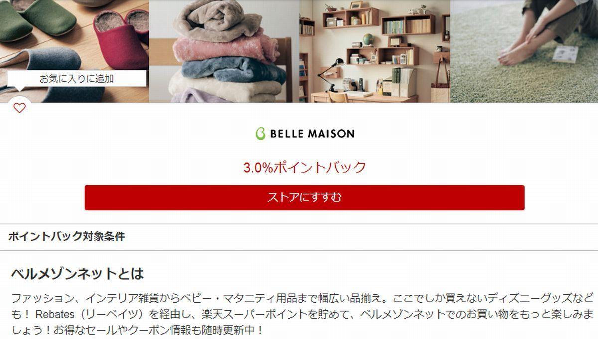 ベルメゾンネット(BELLE MAISON) ポイントサイト