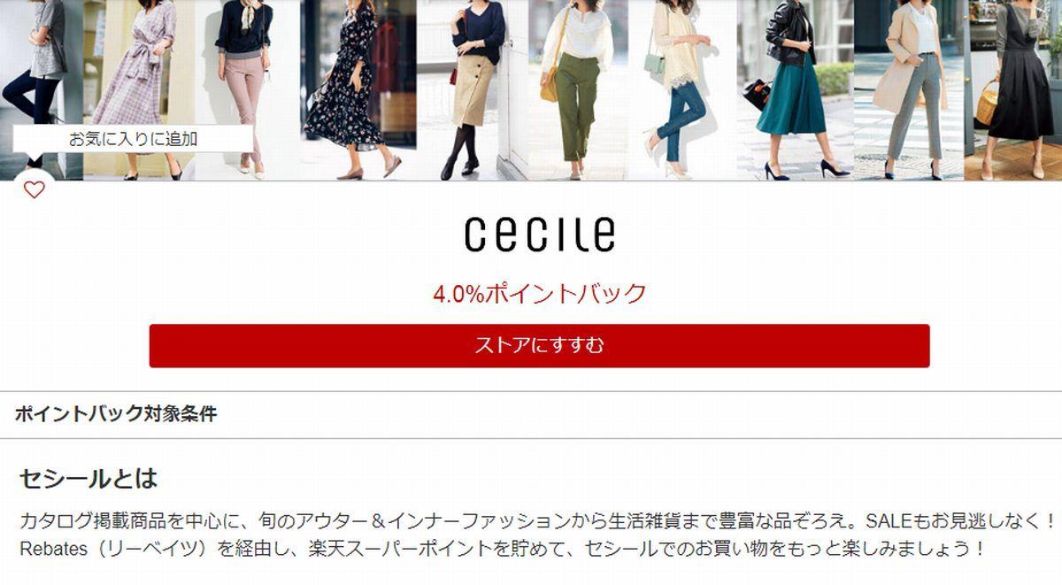 セシール(CECILE)は楽天のポイントサイト「楽天リーベイツ」経由で楽天ポイントが貯まる