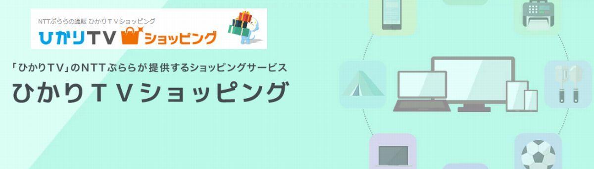 ひかりTVショッピング ポイントサイト経由 ハピタス