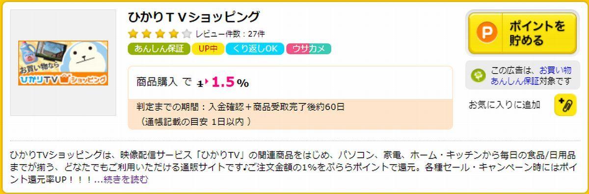 ひかりTVショッピングはポイントサイト「ハピタス」経由で+1.5%ポイント還元!