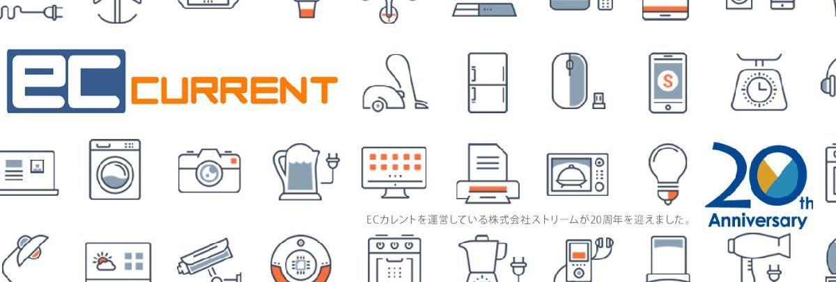 ECカレントはポイントサイト経由がおすすめ!ハピタス利用でさらにお得に!