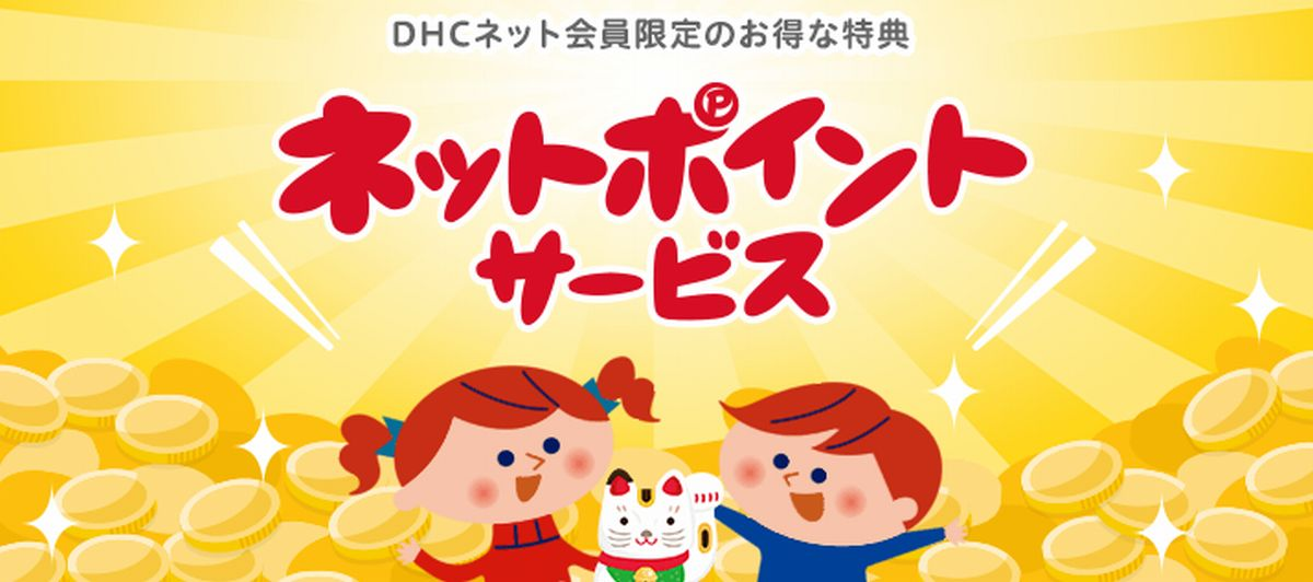 DHCのポイントプログラム