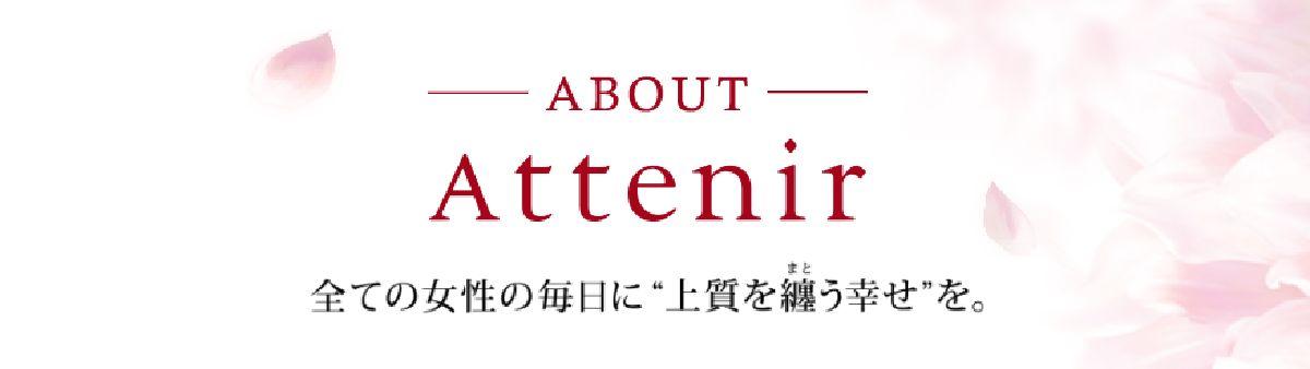 Attenir(アテニア)とは?