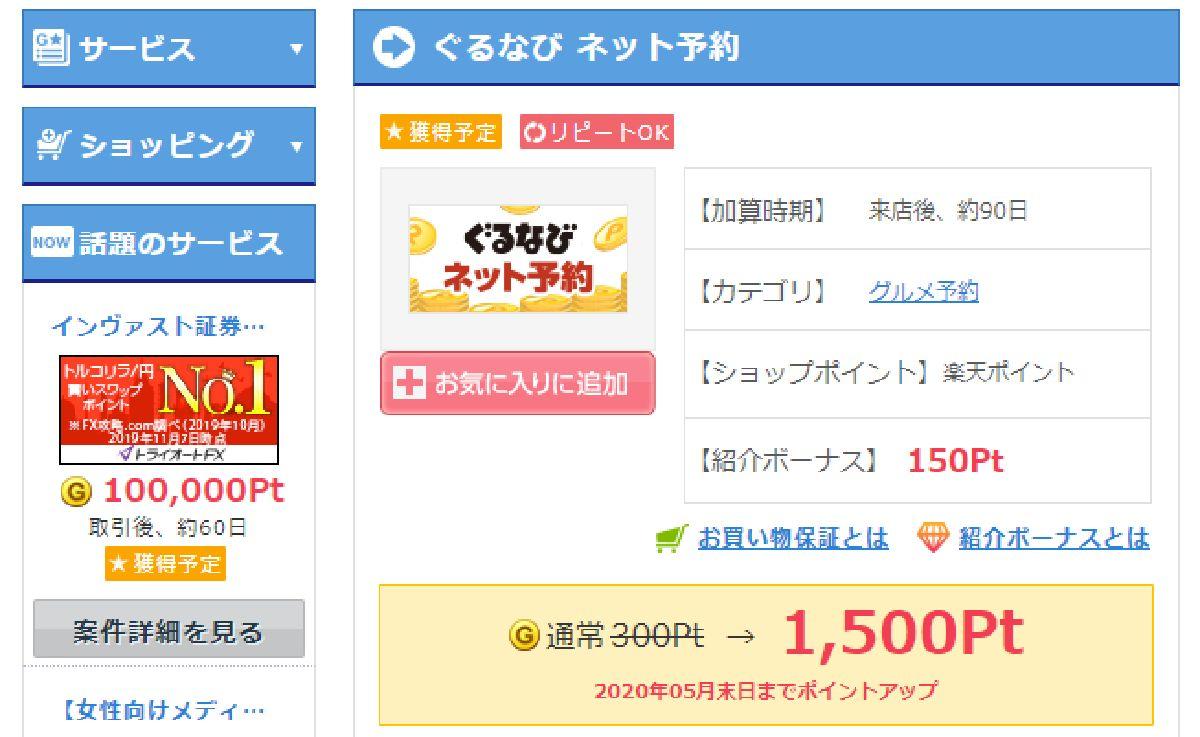 ぐるなびはポイントサイト経由の利用で、150円相当貰える!