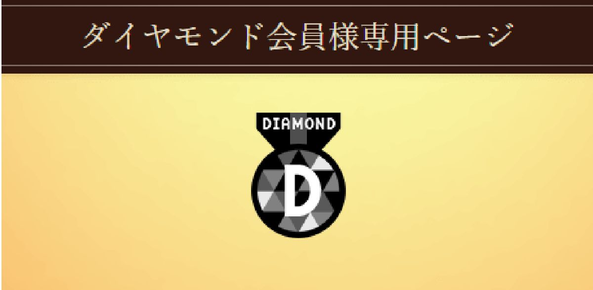 楽天のダイヤモンド会員になるには?