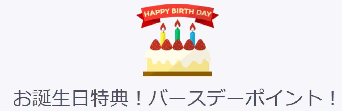 お誕生日ポイント