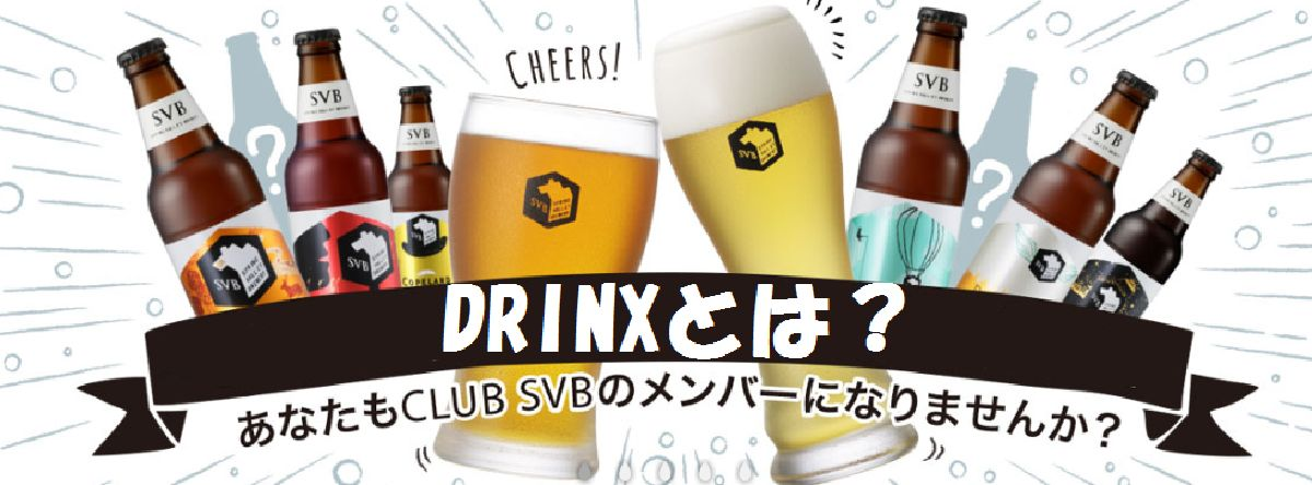 キリンのドリンクス(DRINX)はクーポンで1,000円引きに!ポイントサイト利用でもっとお得に!