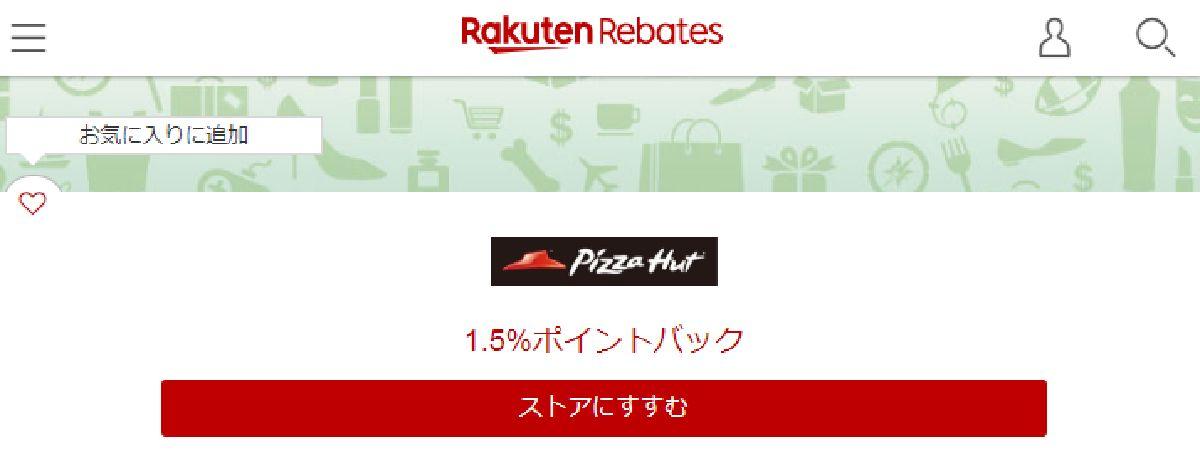 ピザハットは、楽天のポイントサイト経由の利用で1.5%ポイント還元!
