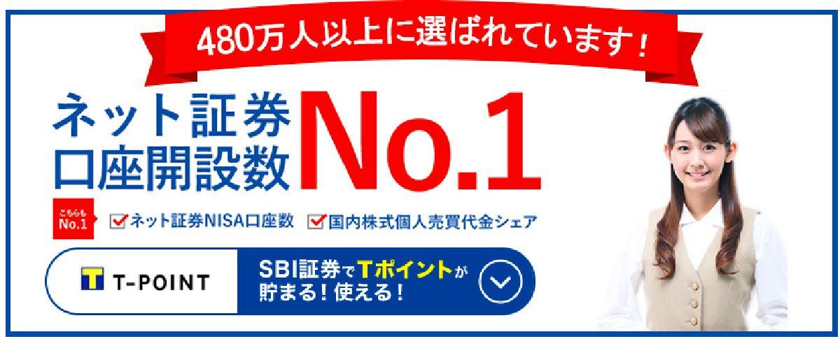SBI証券とは?