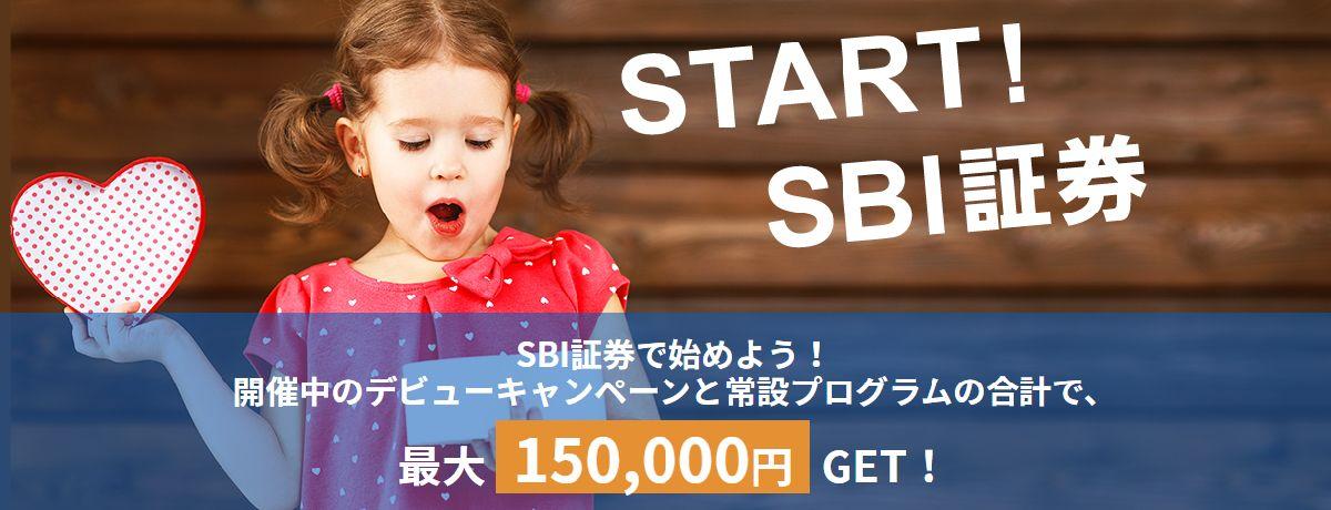 SBI証券のキャンペーン